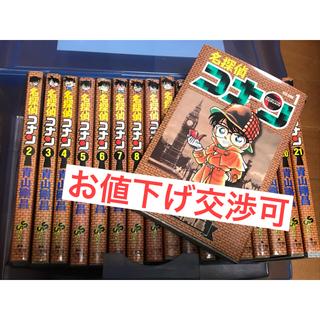 名探偵コナン 全巻