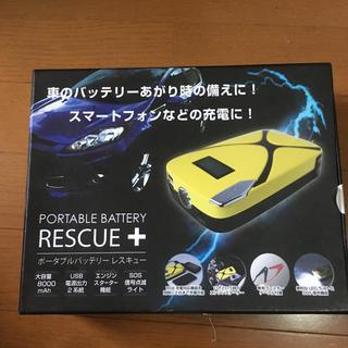 ポータブルバッテリー レスキュー(その他)