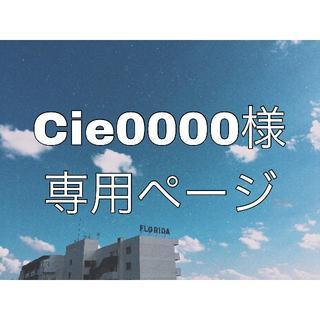 Cie0000様専用ページ(セットアップ)