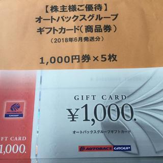 オートバックス ギフトカード 10000円分(その他)