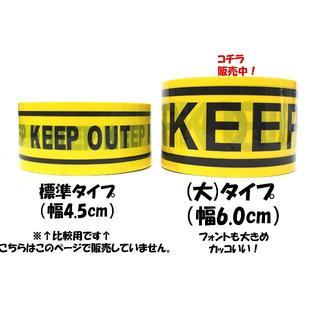 【KEEP OUT】 テープ 【大】サイズ 目立ちます! 場所取り 立入禁止(小道具)