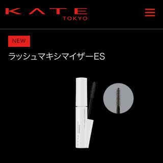 ケイト(KATE)のKATE ラッシュマキシマイザーES 新品(マスカラ下地/トップコート)