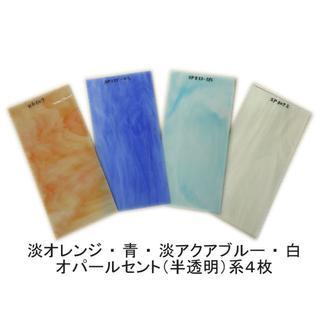 ステンドグラス用「オパール系」ガラス・お手頃4色パック(橙・青・アクア・白)(その他)