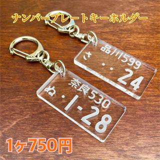 ナンバープレート☆キーホルダー☆選べる8色!