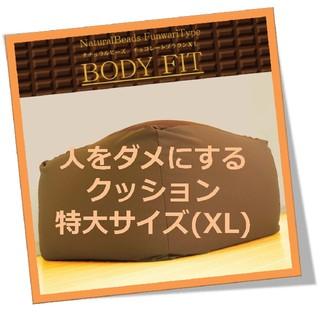 【※使用方法注意!笑】人をダメにする クッション XL(チョコレートブラウン)