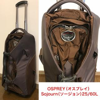 オスプレイ(Osprey)のOSPREYオスプレイSojournソージョン25/60Lトラベルキャリーバッグ(トラベルバッグ/スーツケース)