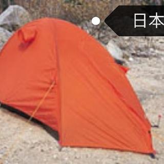 アライテント(ARAI TENT)の新品 ARAI  TENT  エアライズ1 OR オレンジ(テント/タープ)