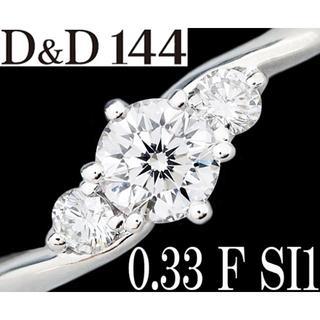 D&D 144 144面 ダイヤ 0.3ct F Pt900 リング 指輪 5号(リング(指輪))