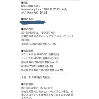 トリプルエー(AAA)のSHINJIRO ATAE トークショー 東京 3/9(土)(トークショー/講演会)