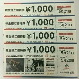 アサヒ(アサヒ)の簡易書留 あさひ 株主優待券 18000円分(その他)