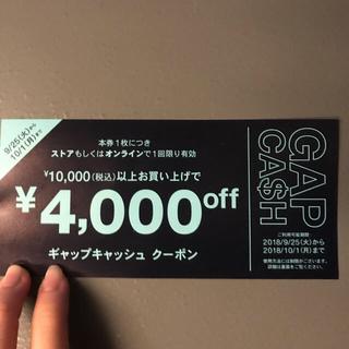 ギャップ(GAP)のGAP 4000円off クーポン 10/1まで(ショッピング)