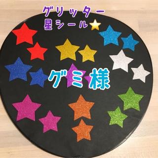 星シール ☆ グリッターシート(シール)