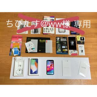 アップル(Apple)の【ちびたす@ww様 専用】iPhone X 256GB シルバー SIMフリー化(スマートフォン本体)
