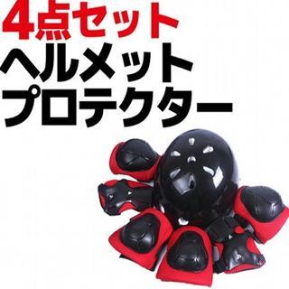 お子様の安全対策に★子ども用 ヘルメット プロテクター 4点セット(その他)