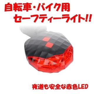 【送料込み・格安】自転車★赤色ライト★在庫限り★安全(その他)
