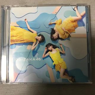 ノギザカフォーティーシックス(乃木坂46)の乃木坂46 「ジコチューで行こう」CD &DVD タイプA(ミュージック)