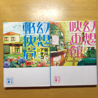 コウダンシャ(講談社)の幻想郵便局 映画館(文学/小説)