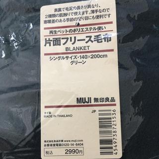 ムジルシリョウヒン(MUJI (無印良品))の片面フリース毛布(毛布)
