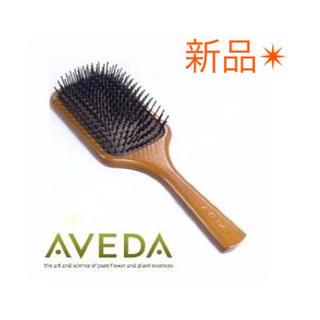 アヴェダ(AVEDA)の即購入OK!新品✴︎ アヴェダ パドルブラシ   AVEDA(ヘアブラシ)