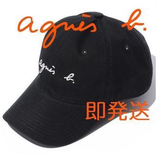 アニエスベー(agnes b.)の即発送❤ agnes b.アニエスベーロゴキャップ帽子❤男女兼用(キャップ)