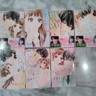 ういらぶ 4巻〜10巻(少女漫画)