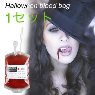 輸血パック型 ドリンクバッグ(小道具)