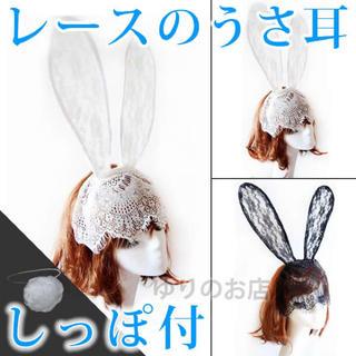 ホワイト ウサギ耳のレースカチューシャ しっぽプレゼント (アクセサリー)