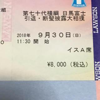9/30 日馬富士引退・断髪披露大相撲 イスA席チケット 1枚(相撲/武道)