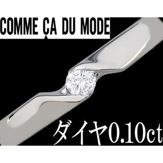 コムサデモード(COMME CA DU MODE)のコムサデモード シャリテ ダイヤ リング 指輪 Pt1000 純プラチナ 8号(リング(指輪))