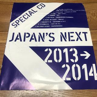 JAPAN'S NEXT CD(ポップス/ロック(邦楽))