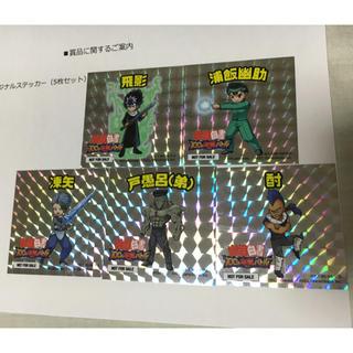 【貴重】幽遊白書 マジバトオリジナルステッカー 5枚セット(その他)