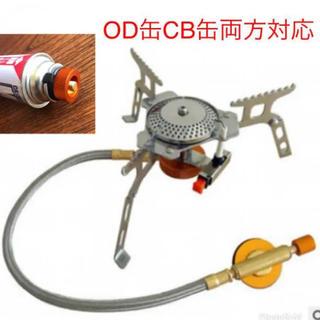 ガス缶変換アダプター付き● シングルバーナー ●分離型●ケース付《アウトドア》 (調理器具)