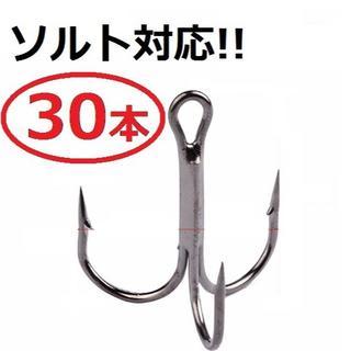 30本セット!! ★ソルト対応 ★トリプル トレブルフック シーバス ルアー (釣り糸/ライン)