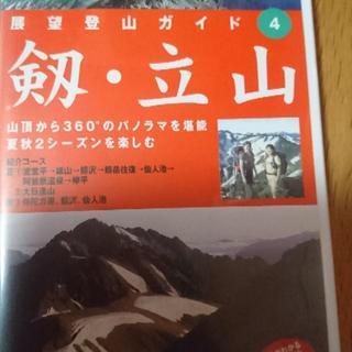 山と渓谷社 北アルプスシリーズ 展望登山ガイド4「剱・立山」(登山用品)