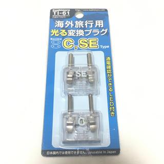 カシムラ(Kashimura)の*海外旅行用 光る変換プラグ*(変圧器/アダプター)