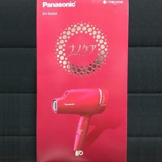 パナソニック(Panasonic)のりなりな様専用 新品 パナソニック EH-NA9A-RP ルージュピンク/オマケ(ドライヤー)