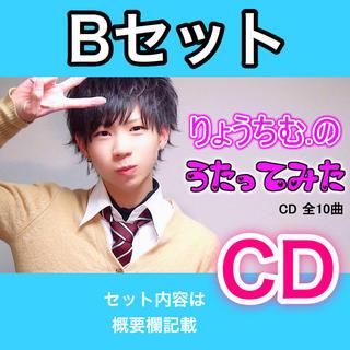 【CD】Newアルバム『りょうちむ.の歌ってみた』Bセット(ポップス/ロック(邦楽))