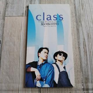 夏の日の1993 中古CD class(ポップス/ロック(邦楽))