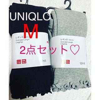 ユニクロ(UNIQLO)の【完売品】UNIQLO ユニクロ リブメロウレギンス 2点セット(レギンス/スパッツ)
