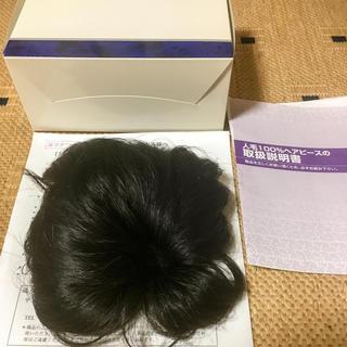 人毛100%☆ヘアピース(その他)