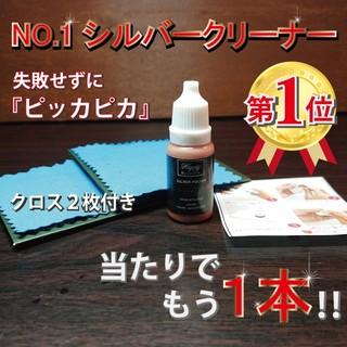 【第1位ブランド】シルバー磨き シルバークリーナー シルバーポリッシュ(その他)