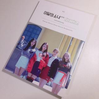 LOONA yyxy beauty&thebeat 通常盤(K-POP/アジア)