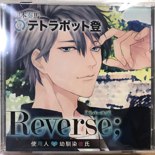 reverse テトラポット登(その他)