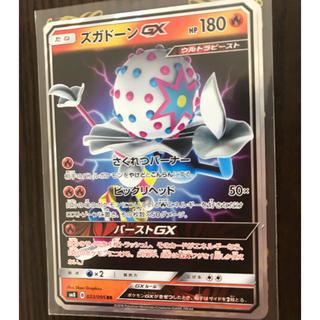 ポケモン(ポケモン)のズガドーンGX(カード)