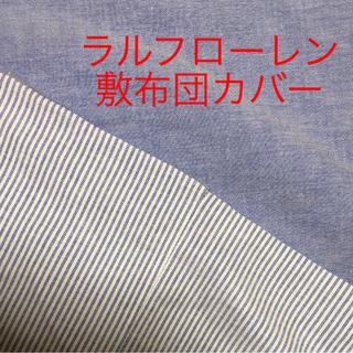 ラルフローレン(Ralph Lauren)のラルフローレン♡綿100%♡敷布団カバー(シーツ/カバー)