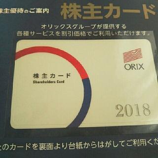 オリックス 株主カード