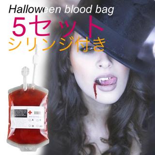 輸血パック型 ドリンクバッグ 5セット(小道具)