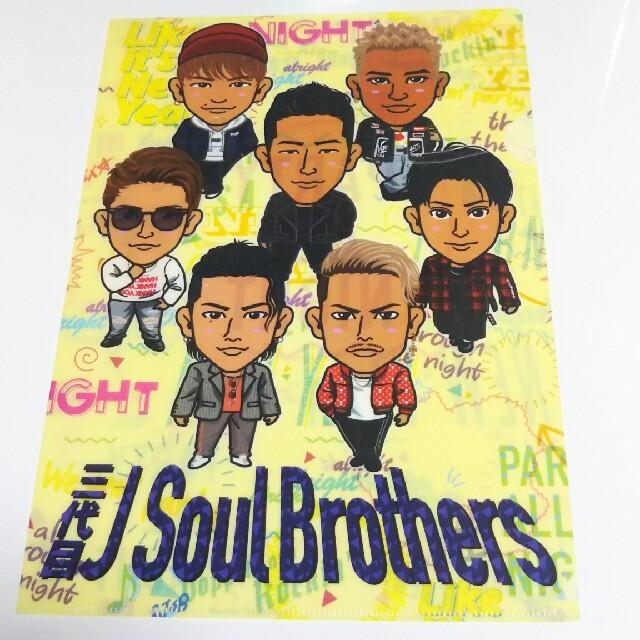 三代目 J Soul Brothers(サンダイメジェイソウルブラザーズ)の三代目 クリアファイル エンタメ/ホビーのタレントグッズ(ミュージシャン)の商品写真