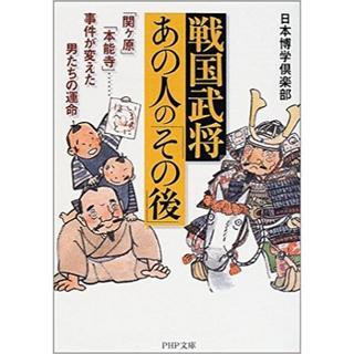 ★小説 戦国武将・あの人「その後」★(文学/小説)