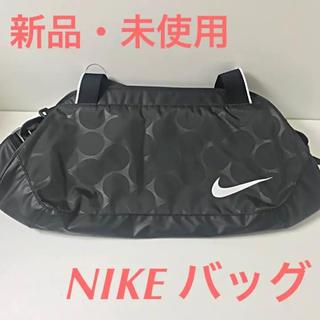 ナイキ(NIKE)の【新品・未使用]NIKE ボストンバッグ(ボストンバッグ)
